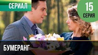 Бумеранг 15 серия | Сериал / 2017 / Мелодрама
