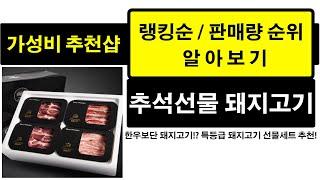 가성비 추석 선물 세트 돼지고기 판매량 랭킹 순위 TO…