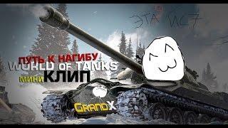 Путь к нагибу - Музыкальный клип от GrandX [World of Tanks]