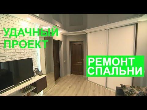 Ремонт мужской спальни - Удачный проект - Интер