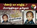'மீண்டு வா சுர்ஜித்..!' பிரார்த்திக்கும் தமிழகம்.... | PrayForSujith | Rescue Child | Save Sujith