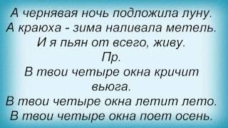 Слова песни ДДТ Четыре окна