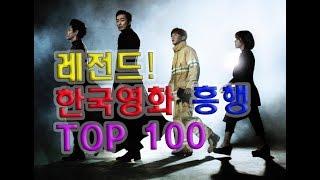 역대 한국영화 추천 관객수 흥행 순위 TOP 100 (Korean Movie Ranking)