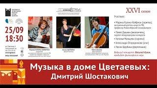 Музыка в доме Цветаевых: Дмитрий Шостакович