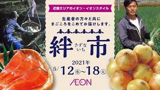 【イオン絆市】生産者さまが真心こめて育てた「生銀鮭・玉ねぎ」のご紹介!