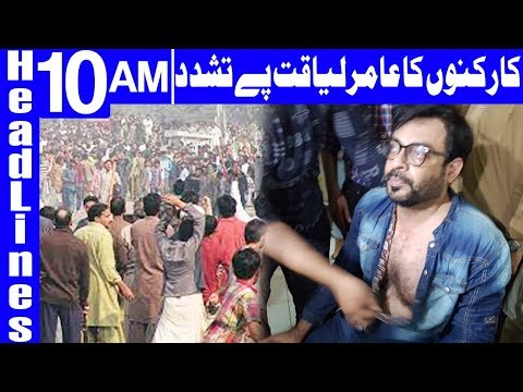 Dr Amir liaqat Par Hamla Shadeed Zakhmi - Headlines 10 AM - 8 May 2018 - Dunya News