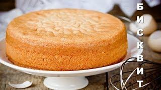Самый простой рецепт бисквита, как приготовить домашний бисквит в духовке.