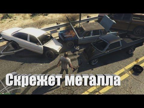 GTA 5 -