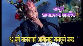 १२ वर्षे बालकको आमालाई मनछुने शब्द || Dimag Kharab With Begendra Budha