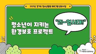 [리-업 시대!] 6회기 활용시대, 리업사이클링 아이스…