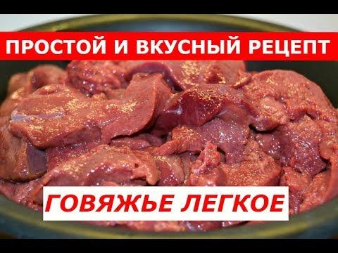 ГОВЯЖЬЕ ЛЕГКОЕ / РЕЦЕПТ ОТ АНДРЕЯ