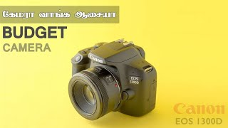 Best Budget Camera Canon 1300D Unboxing & Review in Tamil - Wisdom Technical
