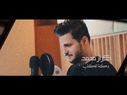 Download Karar Mohammed – Dakt Al Kalub Exclusive |كرار محمد - دكة الگلب حصريا |2019 Mp4 baru