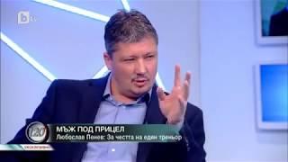 120 минути: Любослав Пенев - За честта на един треньор
