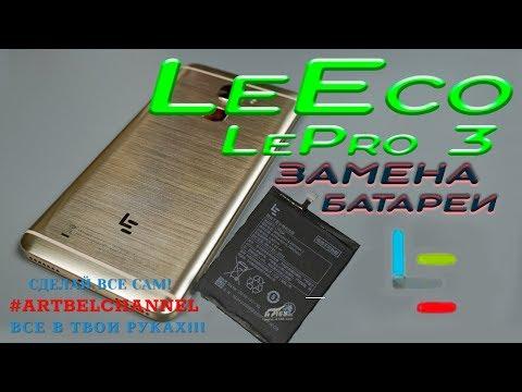 LeEco Le Pro 3 (X720) разборка и замена батареи / замена LCD (Как сделать) [Сделай сам]