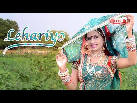 Lehariyo | Champa Methi | Marwadi Geet | Rajasthani Mp3 Song | Marwadi Lok Geet | Alfa Music & Films
