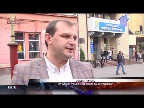 Івано-Франківський ЦНАП надає послуги із земельних питань