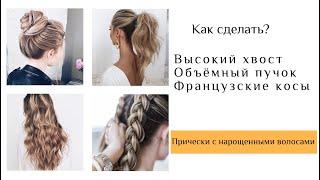 как сделать хвост из нарощенных волос