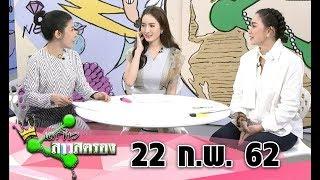 แชร์ข่าวสาวสตรอง I 22 ก.พ. 2562 Iไทยรัฐทีวี