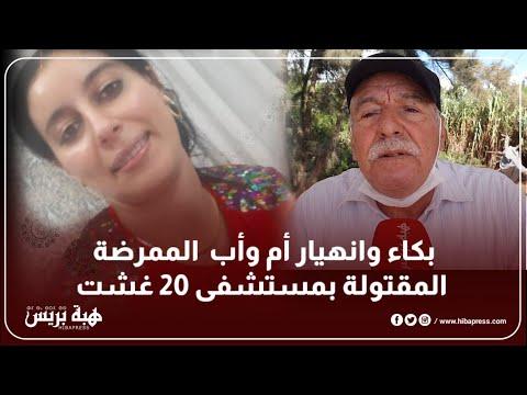 بكاء وانهيار أم وأب  الممرضة المقتولة بمستشفى 20 غشت