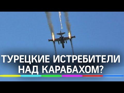 Турецкие истребители над Карабахом? Информационная война Армении и Азербайджана