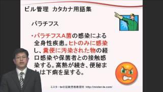 パラチフス【ビル管用語集】