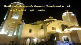 Православная церковь в г. Шарм-Эль-Шейх Египет(Православная церковь в г. Шарм-Эль-Шейх Египет, продолжение этого видео https://youtu.be/P6EBfKc_Wig., 2016-02-13T10:11:43.000Z)