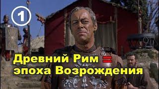 Другая история Римской империи. Фильм 1