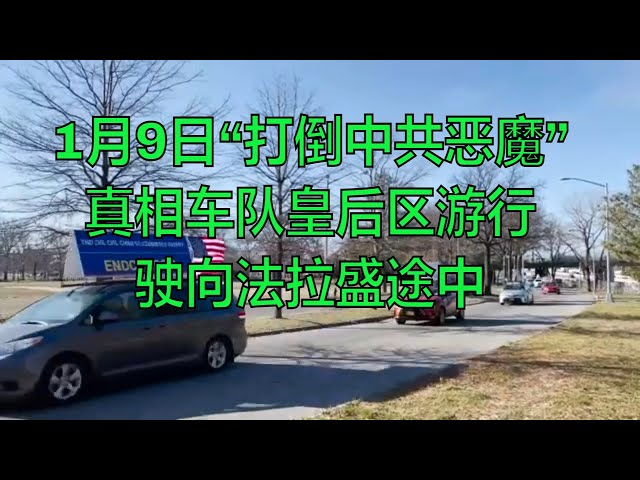 """1月9日 """"打倒中共恶魔""""真相车队皇后区游行(系列1)"""