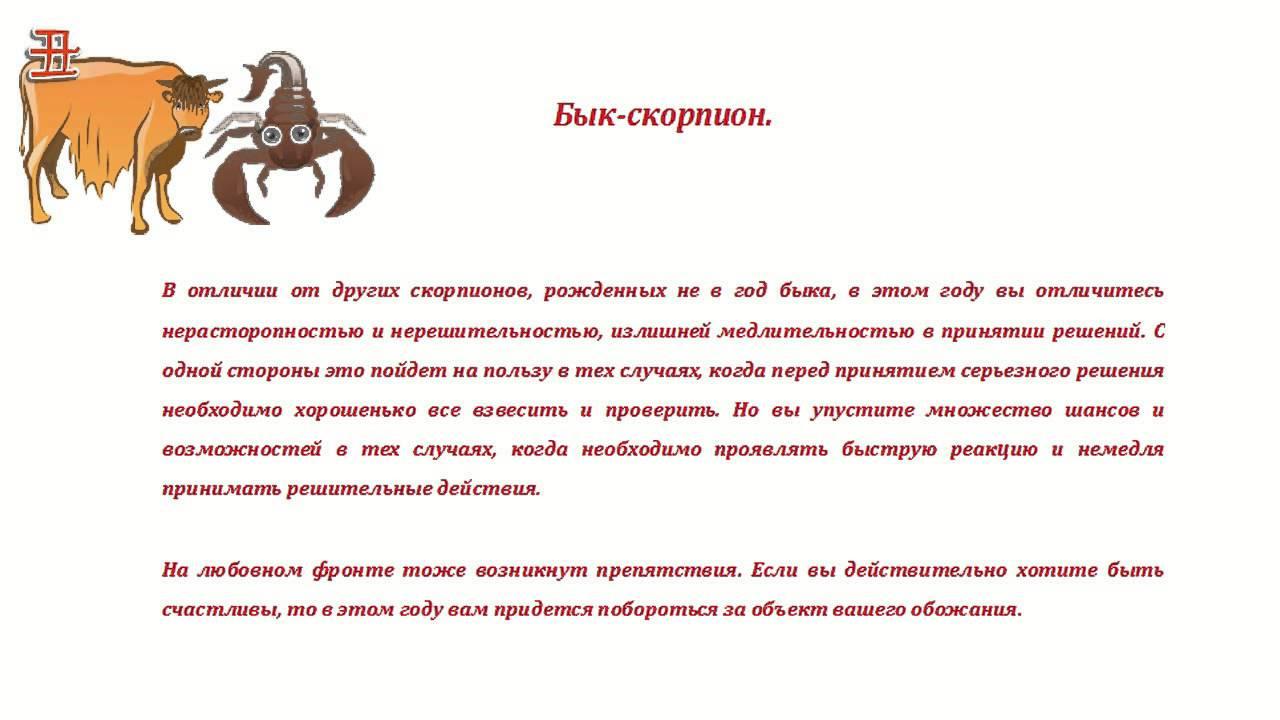 Совместимы ли телец бык и скорпион обезьяна