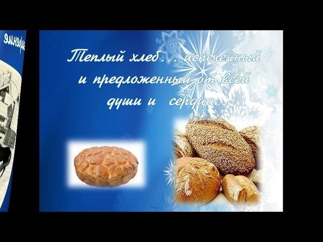 Изображение предпросмотра прочтения – ТимофейСеменов представляет буктрейлер кпроизведению «Теплый хлеб» К.Г.Паустовского