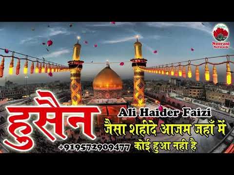 Hussain jaisa shahide ajam jahan me na koi aaya na hoga uploaded by Mohd. Danish