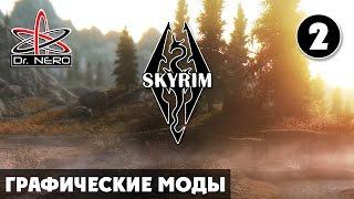 Skyrim. Графические моды K ENB + Cheap But Good Texture Pack