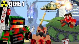 ЗОМБИ ЗАРАЗИЛИ ДРАКОНА?! - ЗОМБИ АПОКАЛИПСИС С ДРАКОНАМИ - ДЕНЬ 1 - Minecraft сериал