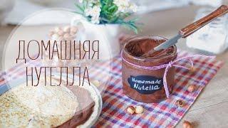 Домашняя Нутелла/Homemade Nutella( Рецепты от Easy Cook)