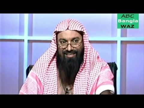 Islami Orthoniti on Forbidden Business in Islam Bangla Waz by Shaikh Abdul Hamid Faizee