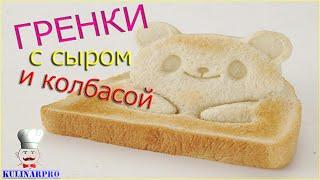 Рецепт гренок с колбасой и сыром  Горячий бутерброд