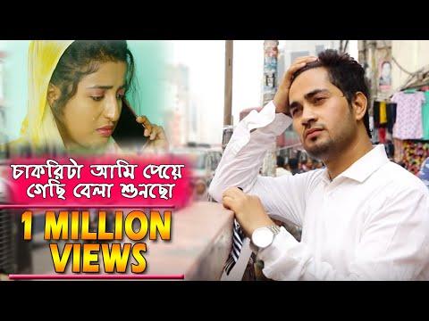 চাকরিটা আমি পেয়ে গেছি বেলা শুনছো │ 2441139 (Bela Bose) বেলা বোস │ অঞ্জন দত্ত │ Bangla New Song 2018
