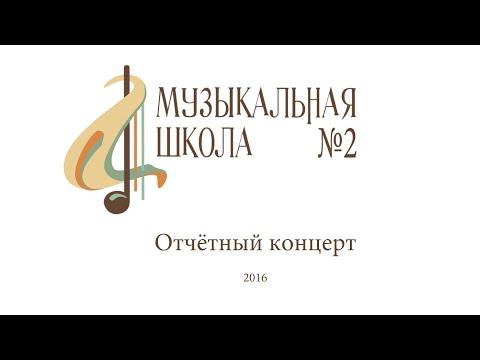 Отчётный концерт учащихся Детской музыкальной школы № 2 г. Владивостока — 2016
