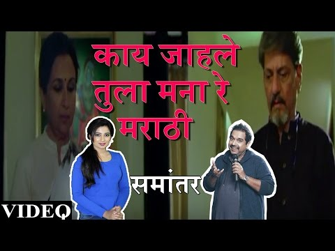 Kai Jahale Tula Mana Re [Full Song] Samantar - Marathi Songs || T Series Marathi