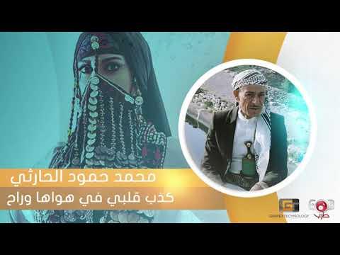 كذب قلبي في هواها وراح - محمد حمود الحارثي | Mohammed Hammoud Al Harthy -Kadhab Qalbi Fi Hawah Warah