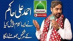 Ahmad Ali Hakim Naat kalam New Punjabi Naat part2