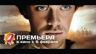 ЛЕКАРЬ: Ученик Авиценны (2014) HD трейлер | премьера 6 февраля