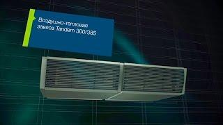 Tandem Воздушно-тепловые завесы 3D (русский)(Воздушно-тепловая завеса Tandem обеспечивает защиту от проникновения холодного воздуха в помещение при откры..., 2014-11-12T16:40:41.000Z)