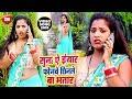 सुनS ऐ ईयार फोनवे छिनले बा भतार - Antra Singh Priyanka का नया VIDEO SONG| Nandkishor Yadav