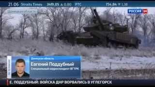 Военный корреспондент ВГТРК: ополченцы взяли под контроль Углегорск