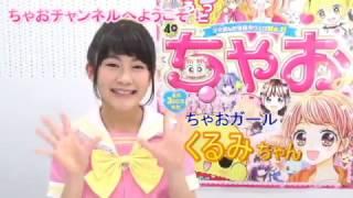 今月のちゃおコミックスの新刊で、ちゃおガール&Ciao Smilesの宮田くる...