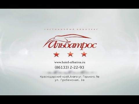"""Гостиничный комплекс """"АЛЬБАТРОС"""" 2017"""