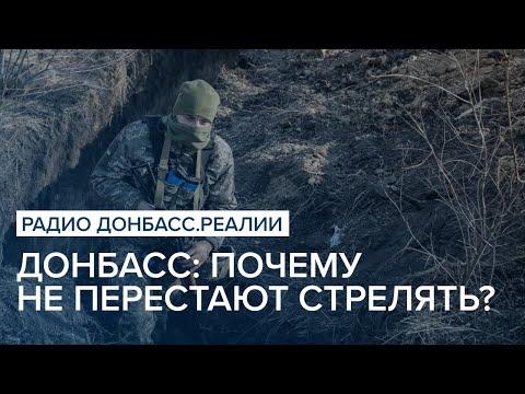 Донбасс: почему не перестают стрелять? | Радио Донбасс Реали
