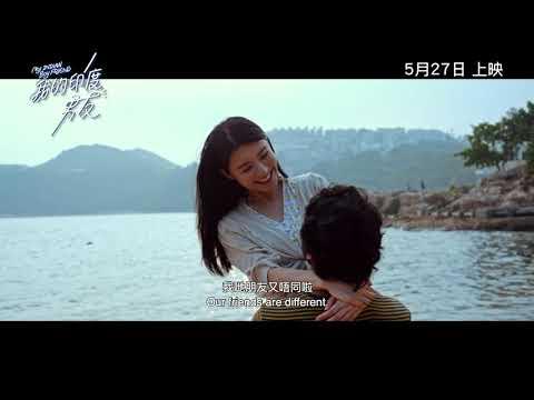 我的印度男友 (My Indian Boyfriend)電影預告